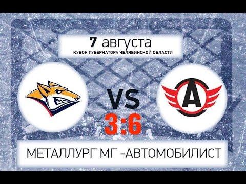 Металлург 3:6 Автомобилист, турнир в Челябинске, ГОЛЫ