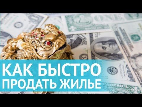 Как быстро и выгодно продать квартиру, машину✦Мощная мантра на продажу и денежная мудра от Правдиной