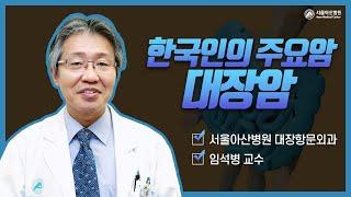 한국인의 주요암_대장암 미리보기