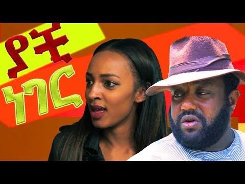 Ethiopian Movie Trailer - Yachi Neger (የቺ ነገር) 2019