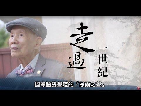 電視節目 TV1421 走過一世紀 (HD粵語) (溫哥華系列)