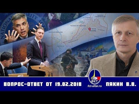 Вопрос-Ответ Валерий Пякин от 19 февраля 2018 г.