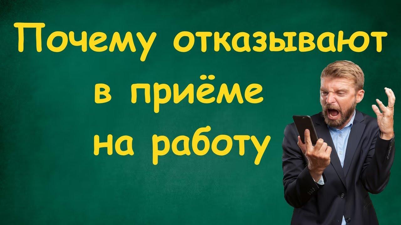 Смотреть онлайн Почему отказывают в приеме на работу