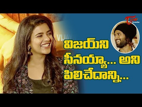 Aishwarya Rajesh about Vijay Deverakonda | World Famous Lover Special Interview | TeluguOne Cinema