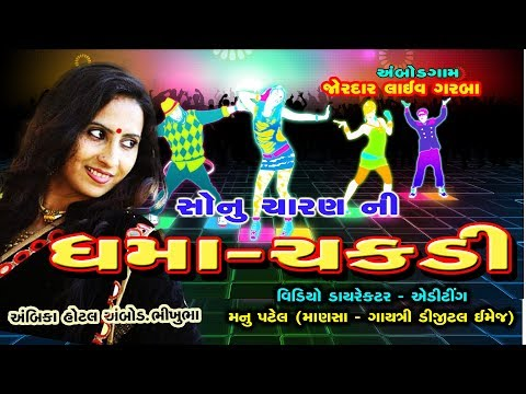 Video Sonu Charan  Dhama Chakdi  Ambod Garaba Live download in MP3, 3GP, MP4, WEBM, AVI, FLV January 2017