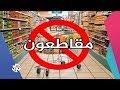 ارتفاع أسعار في المغرب