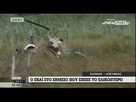Video - Ο αντιπεριφερειάρχης Πέτρος Φιλίππου για την πτώση του ψεκαστικού στον Σχινιά