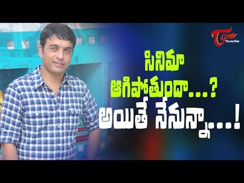 Dil Raju Helping Any Movies