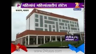 Satara India  City pictures : Zee 24 Taas coverage - Hotel Jakson Inns Phaltan Satara India