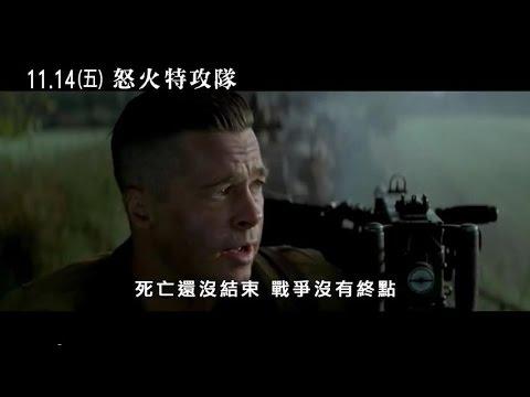 【怒火特攻隊】中文版預告