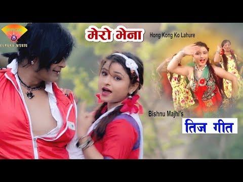 (MERO VENA | New Nepali Teej Song 2018/2075 | Bishnu Majhi New Teej Song 2075 |Official - Duration: 33 minutes.)