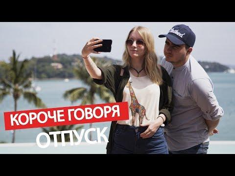 Короче говоря, отпуск (видео)