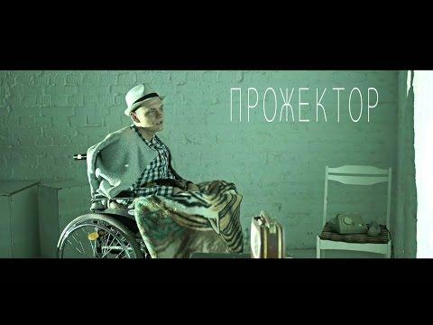 Тони Раут - Прожектор (2016)