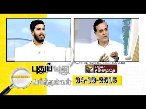 Pudhu Pudhu Arthangal 04-10-2015   Puthiya Thalamurai Tv