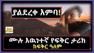 Ethiopia: ያልደረቀዉ እምባ! ሙሉ እዉነተኛ የፍቅር ታሪክ ከፍቅር ዓለም
