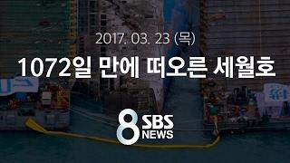 드디어 인양..1072일 만에 떠오른 세월호 특집 SBS 뉴스
