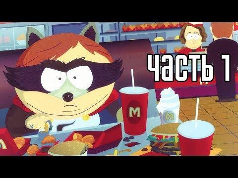 South Park: The Fractured but Whole Прохождение На Русском #1 — ЮЖНЫЙ ПАРК! РАСКОЛОТЫЙ, НО ЦЕЛЫЙ!