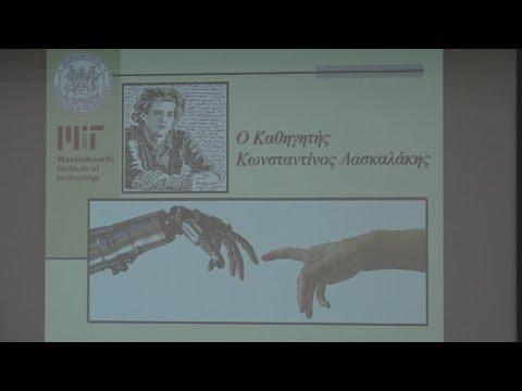 Ο ΠτΔ παρακολούθησε την ομιλία του καθηγητή του ΜΙΤ Κωνσταντίνου Δασκαλάκη
