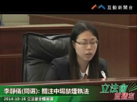 李靜儀 立法會全體會議  20141016