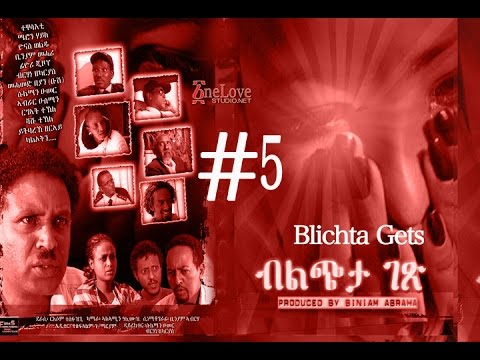 Eritrean New Movie Bilicheta beth #5