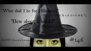 REINY先生の英会話#146 How about ~?「〜はどう?」