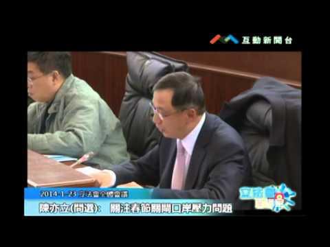 陳亦立20140123立法會議