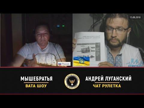 Один на рот \Подлость и лживость\. Мышебратья - Вата Шоу - DomaVideo.Ru