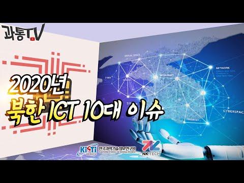 (특집) 2020년 북한 ICT 10대 이슈