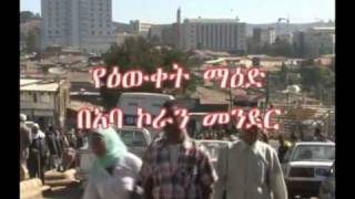 Bilal Show - One of the few Medressas in Addis Ababa at  Aba Koran area.
