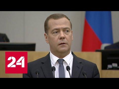 Дмитрий Медведев утвержден премьером большинством голосов - Россия 24