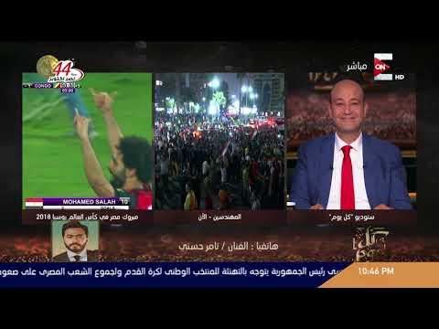 تامر حسني يدعو الفنانين للاحتفال بفوز المنتخب..ويغى له على الهواء