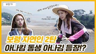 보령 자연인 2탄, 아나킴 동생 아나김? '독산해수욕장' 등장!