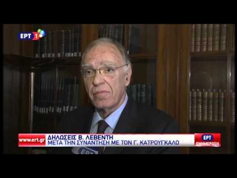 Δηλώσεις Β. Λεβέντη μετά τη συνάντησή του με τον Γ. Κατρούγκαλο