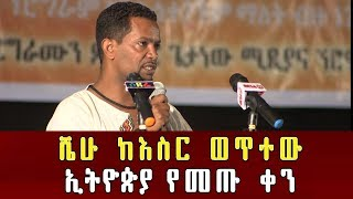 Ethiopia: ሼሁ ከእስር ወጥተው ኢትዮጵያ የመጡ ቀን