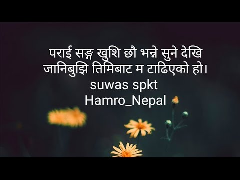 Funny quotes - मन छुने लाईन हरु part-25Nepali Quotes  मन छुने लाईन हरु  Heart Touching Nepali QuotesHamro Nepal