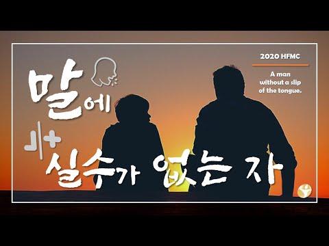 2020년 6월 21일 차세대 온라인 예배 - 청소년부