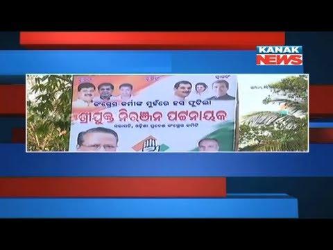 Video Reporter Live: Odisha Congress all set to welcome new PCC President Niranjan Patnaik download in MP3, 3GP, MP4, WEBM, AVI, FLV January 2017