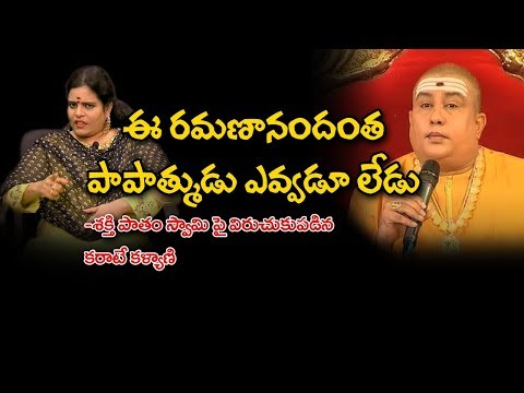 Video Karate Kalyani Controversial Comments On Ramanananda Maharshi Shakthi Patham    KaiTvMedia download in MP3, 3GP, MP4, WEBM, AVI, FLV January 2017
