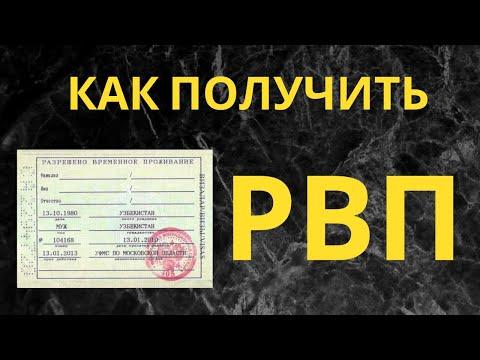 бланк заявления о выдаче разрешения на работу иностранному гражданину получившему рвп