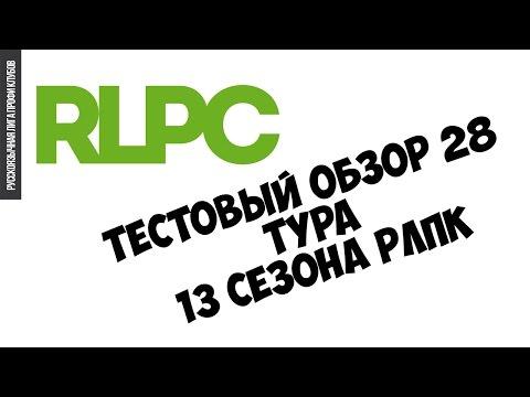 RLPC Тестовый обзор 28го тура