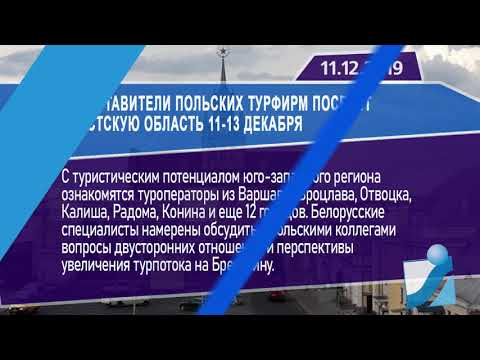 Новостная лента Телеканала Интекс 11.12.19.
