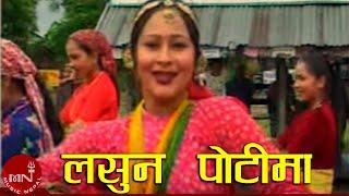 Lasun Potema by Punya Prasad Gautam & Laxmi Neupane
