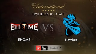 NewBee vs EHOME, game 2
