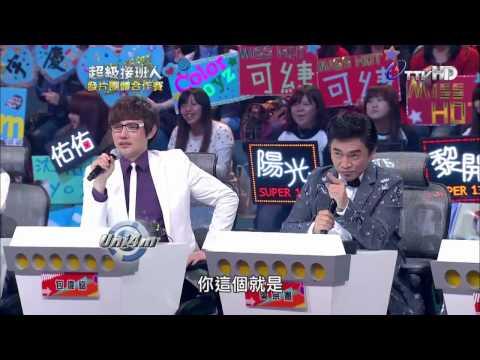 Uni4m+LADYZ 超級接班人2 (20140405) - UUU + 乖乖牌 (видео)