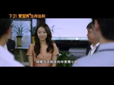 《實習男生存法則》中文預告