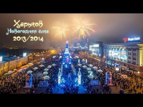 Новогодняя елка в Харькове (Timelapse), 2014 год