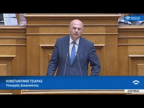 Ομιλία στη Βουλή του Υπουργού Δικαιοσύνης κ. Κωνσταντίνου Τσιάρα