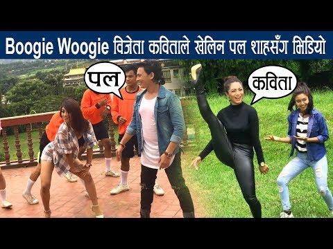 (Boogie Woogie बिजेता कबिताले खेलिन पल शाहसँग म्युजिक भिडियो | Kabita Nepali | Paul Shah - Duration: 13 minutes.)