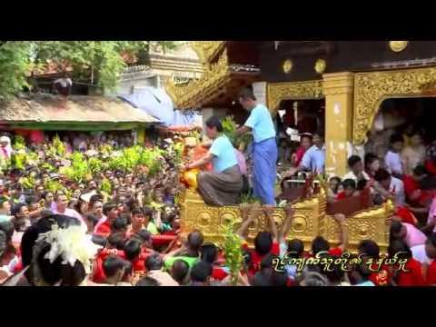 ထာ၀ရ မႏၲ?ေလး Forever Mandalay Theme Song:  ထာဝရ မႏၱ?ေလး ဇာတ္?လမ္?း ဇာတ္?၀င္??ေတး?ေလးပါ။This song is theme song of Forever Mandalay Movie.လင္?းယံခ ျမန္?မာစာ