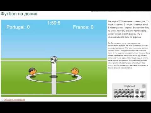 Футбол Online # Футбол на двоих – это бесплатная онлайн игра (видео)